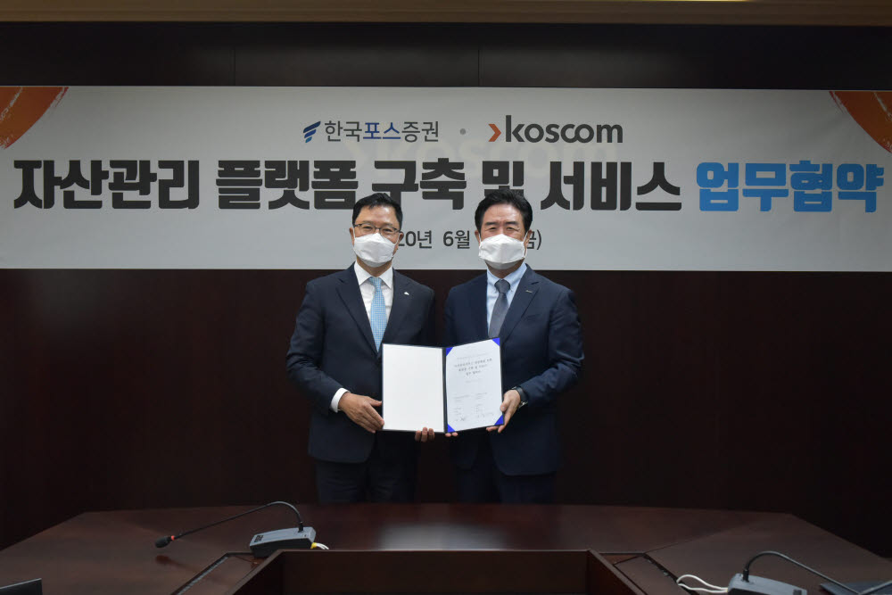 신재영 한국포스증권 대표(왼쪽)와 정지석 코스콤 사장이 투자자 중심의 자산관리서비스 구축을 위한 업무협약을 지난 19일 체결했다. (사진=코스콤)