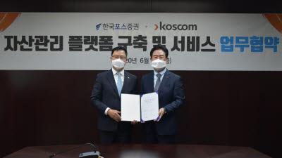 코스콤-한국포스증권, 자산관리 대중화 플랫폼 구축 '맞손'