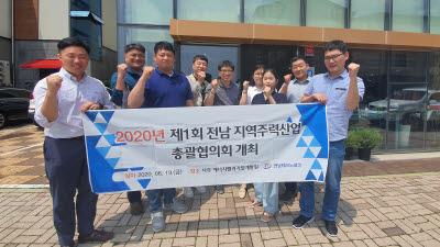 전남테크노파크, 주력산업 기업지원사업 총괄협의회 개최