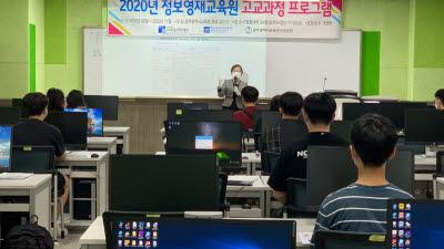 조선대 SW중심대학사업단, 정보영재교육원 고교과정 운영
