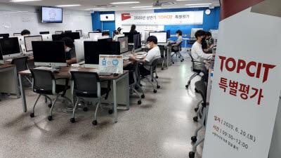 """[르포]코로나 연기 'TOPCIT' 철저한 방역으로 재개...응시자 """"상반기 중 시행 다행"""""""