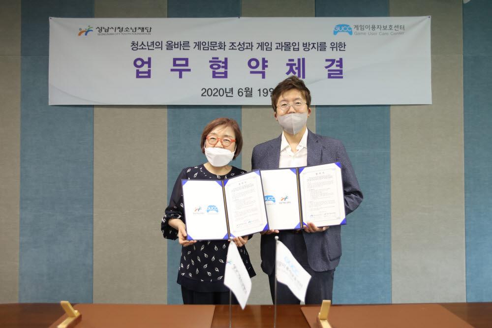 진미석 성남시청소년재단 대표이사(좌) 이정훈 게임이용자보호센터 센터장