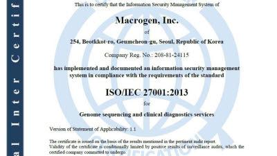 마크로젠, 국제 표준 정보보호 인증 'ISO/IEC 27001' 획득