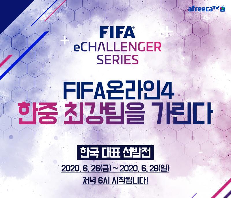 넥슨 '피파 온라인 4', '피파 e챌린저 시리즈' 한국 대표 선발전 개최