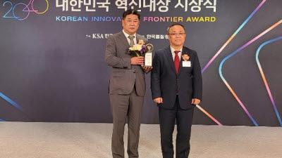 현다이엔지 '공기청정기LED조명', 2020 대한민국 혁신대상 수상