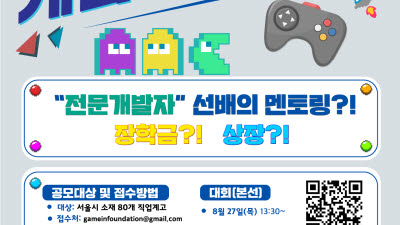 게임인재단, 게임개발대회 공모전 개최