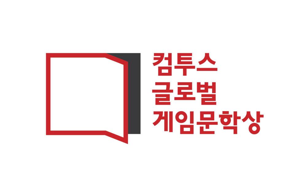 """'컴투스 글로벌 게임문학상' BI 공개, """"무한한 확장성 의미"""""""