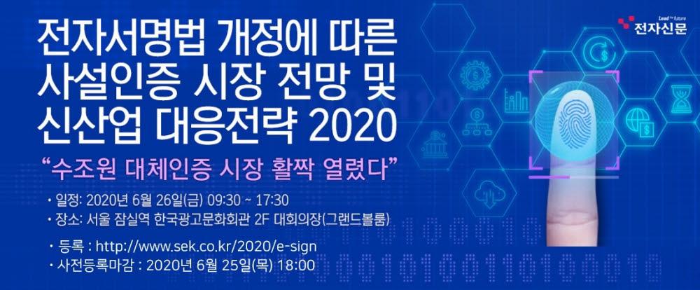 '사설인증 전쟁' 판도를 짚는다…26일 광고문화회관서 세미나