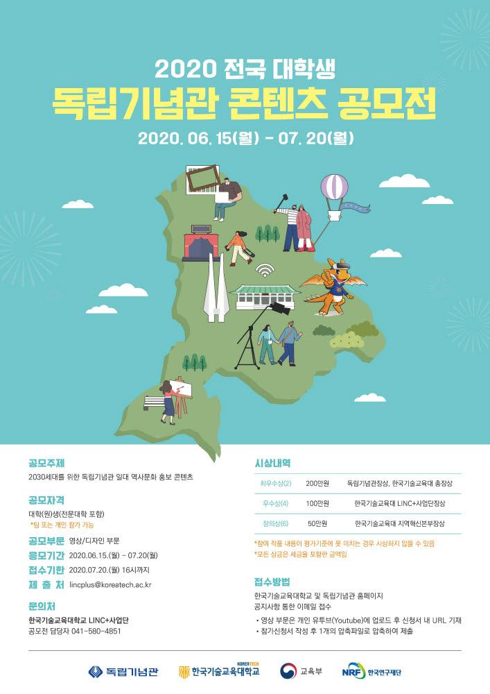 한국기술교육대, 독립기념관 콘텐츠공모전 개최