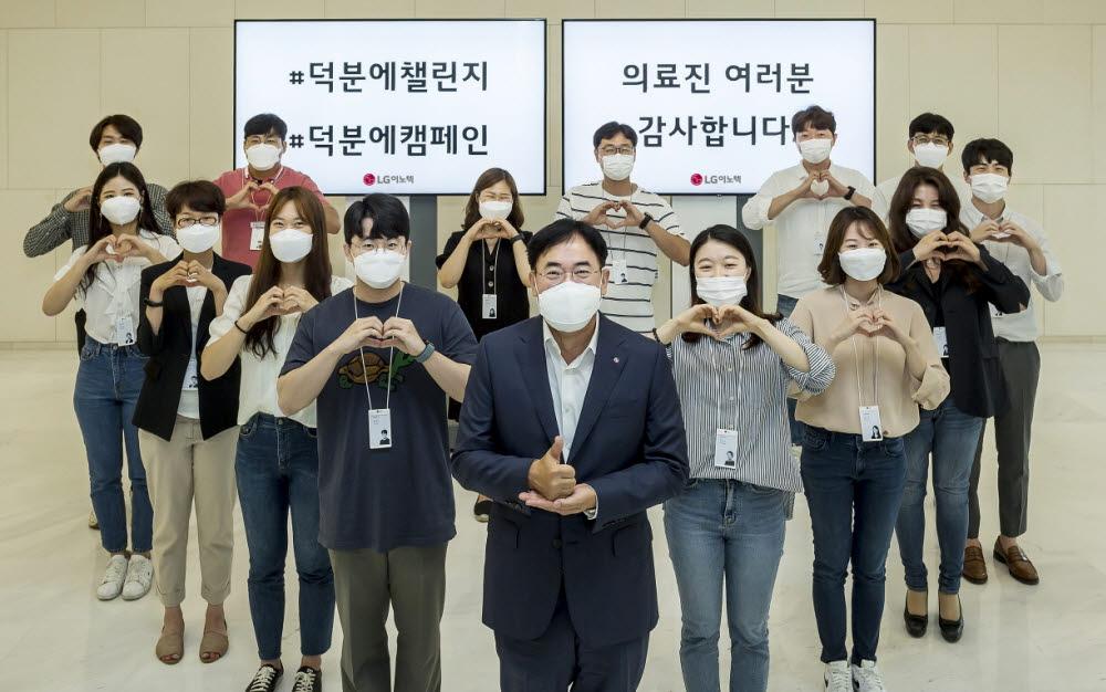 서울 마곡 LG이노텍 본사에서 정철동 사장(가운데)과 임직원들이 코로나19 의료진에게 감사와 응원의 마음을 표했다.<사진: LG이노텍>