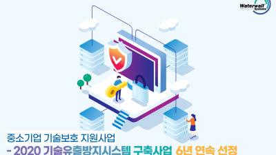 워터월시스템즈, 중소벤처기업부 기술유출방지시스템 구축사업 '6년 연속' 선정