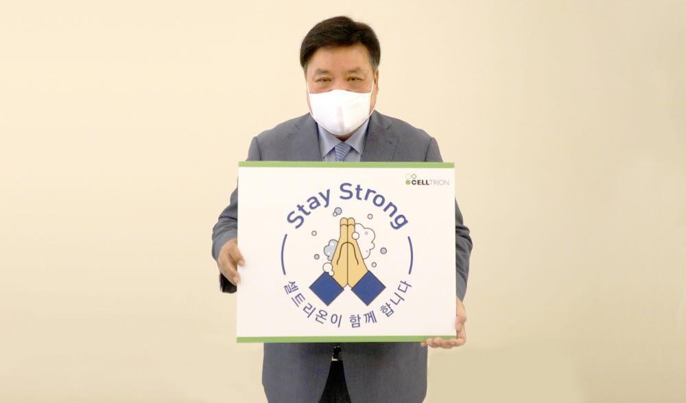 서정진 셀트리온그룹 회장이 코로나19 사태 극복을 위한 격려 메시지를 전달하는 스테이 스트롱(Stay Strong) 캠페인에 동참했다.