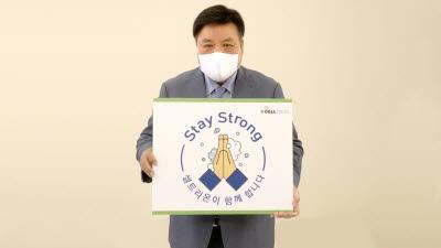 서정진 셀트리온 회장, 코로나19 극복 '스테이 스트롱' 캠페인 동참