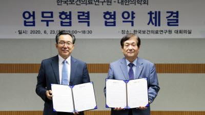 한국보건의료연구원-대한의학회, 임상진료지침 공동 개발