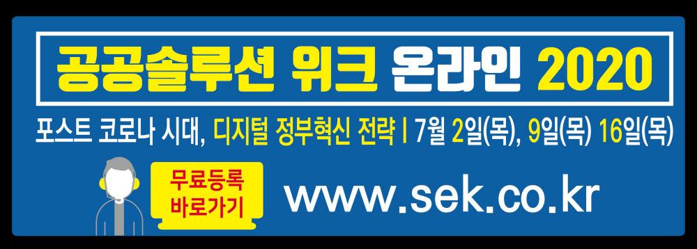 [알림]온라인판 '공공솔루션마켓' 개막…7월 2일부터 3주간