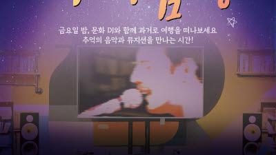 광주정보문화산업진흥원, 25일 '사직감성-여기는 사직라디오입니다' 개최