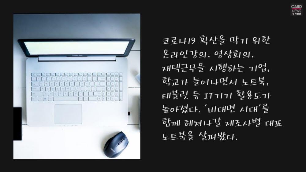 [카드뉴스]비대면시대 특급 파트너 '노트북' 어디까지 봤니