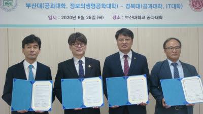 부산대·경북대, 4차 산업혁명 기술 공동연구소 설립