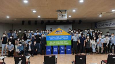 전북TP, '지속성장을 위한 스마트_파트너' 새로운 비전 선포