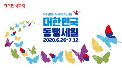 중기유통센터, 소비촉진 전국 행사 '대한민국 동행세일' 이끈다