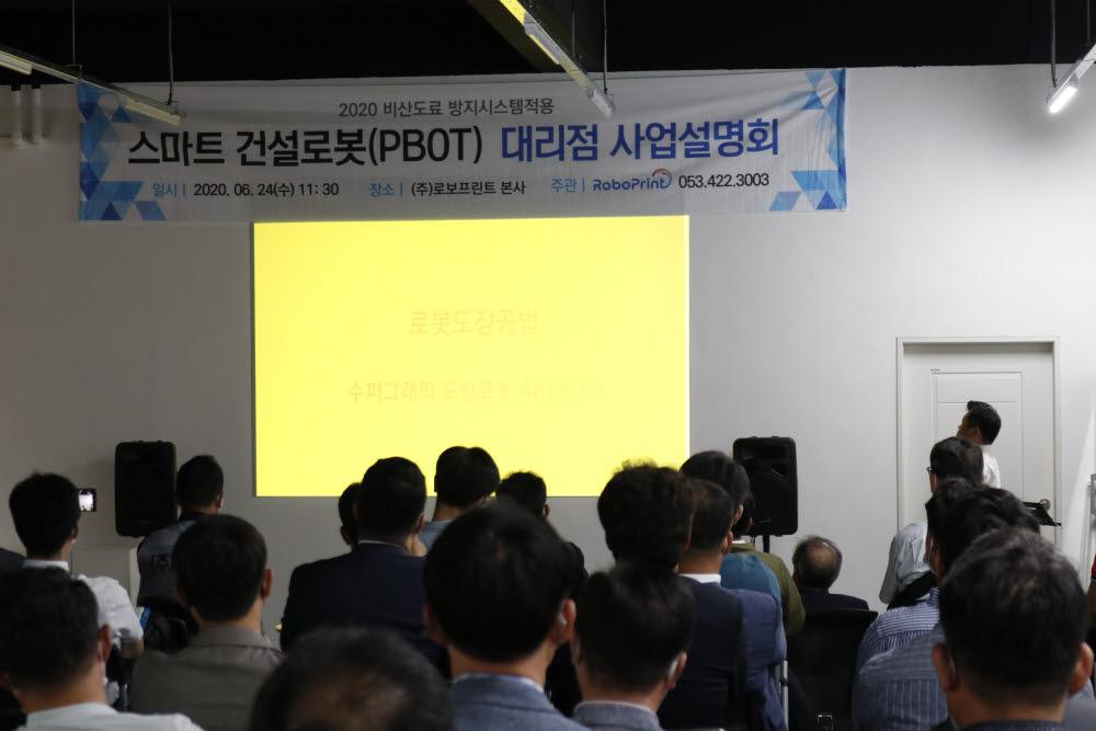 로보프린트의 스마트 건설도장로봇 대리점 사업설명회 모습.