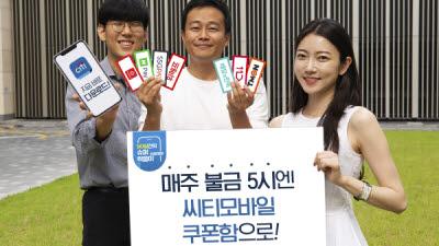 한국씨티은행, 씨티모바일앱서 '90일간의 슈퍼 싹쓸이' 이벤트
