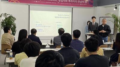 '6월 광주창업포럼' 상반기 결산 투자유치 IR 성황리 개최