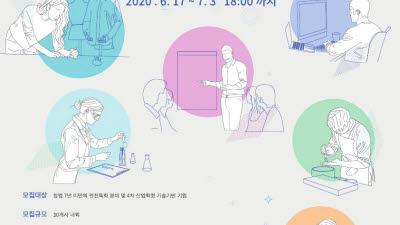 인천테크노파크, '2020 부스트 스타트업 저니' 참가 창업자 모집