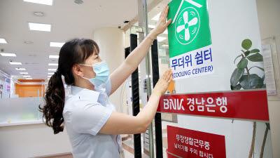 BNK경남은행, 8월 말까지 '무더위 쉼터' 운영