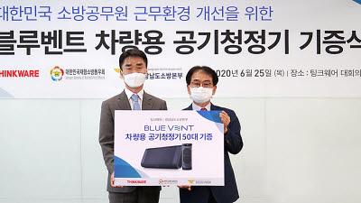 팅크웨어, 소방관 근무환경 개선 위해 차량용 공기청정기 제품 기증