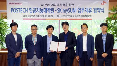 포스텍-SK그룹, 인공지능 및 디지털전환 교육콘텐츠 운영 협약