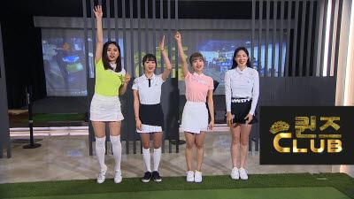 골프존미디어, '퀸즈 클럽' 28일 첫 방송..스포츠 선수·걸그룹 멤버 간 골프 퀸 쟁탈전
