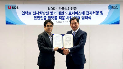 NDS-한국보안인증, 전자처방전 솔루션의 개인정보보호 강화 협력