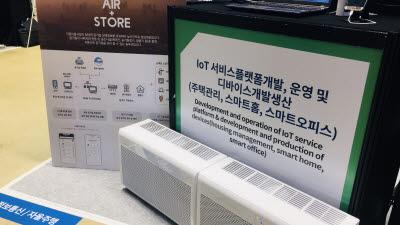 """그립, 중소가전·제조업체와 AIoT 서비스 제휴 확대… """"디지털전환 생태계 조성"""""""