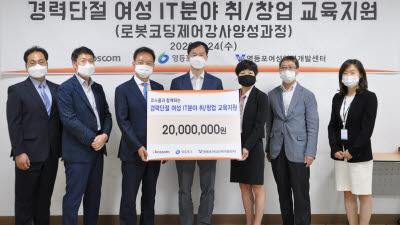 코스콤 IT취업교육 수료한 '경단녀' 100% 재취업