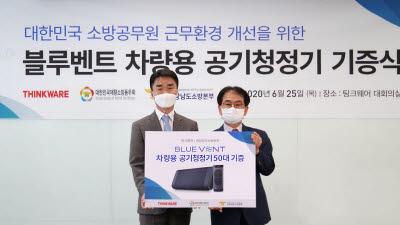 팅크웨어, 소방서에 차량용 공기청정기 제품 기증