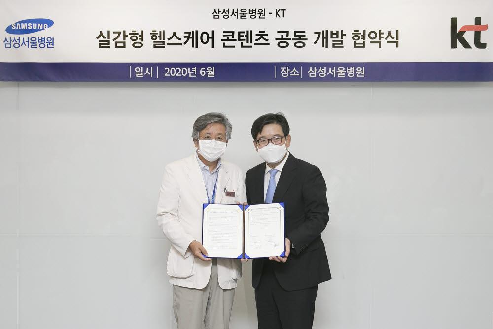 이규성 삼성서울병원 미래의학연구원 연구부원장(왼쪽)과 김훈배 KT 전무가 실감형 헬스케어 콘텐츠 공동 개발 협약을 체결했다.