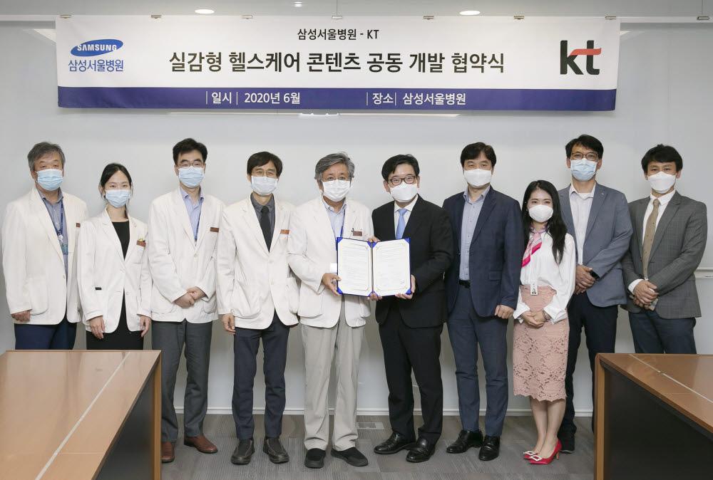 이규성 삼성서울병원 미래의학연구원 연구부원장(왼쪽 5번째)과 김훈배 KT 전무(〃 6번째)가 실감형 헬스케어 콘텐츠 공동 개발 협약을 체결했다.