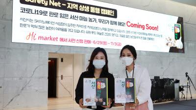 SK이노베이션, 마늘 농가 판매 지원