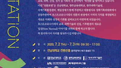 GIST, 내달 2~3일 포스트 코로나시대 '전환포럼 2020' 개최
