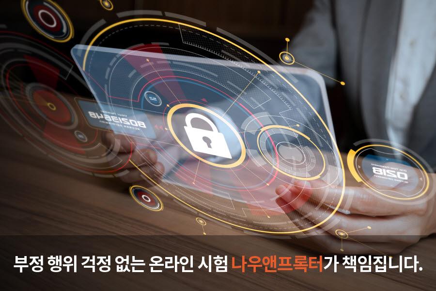 온라인영상감시시스템 `나우앤프록터