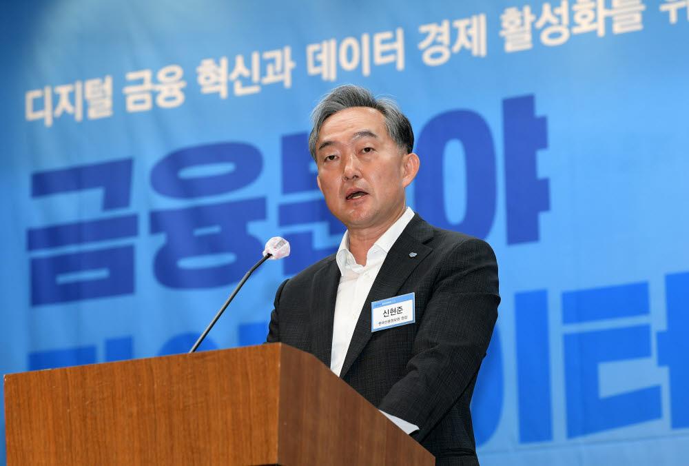 신현준 신용정보원장이 환영사를 하고 있다.
