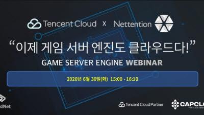 넷텐션, '게임 서버 엔진 웨비나' 개최