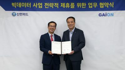 신한카드, 가이온과 빅데이터 공동사업 MOU