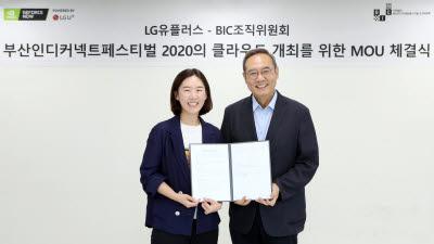 LG유플러스 'BIC 페스티벌 2020'에 클라우드 게임 지포스나우 도입
