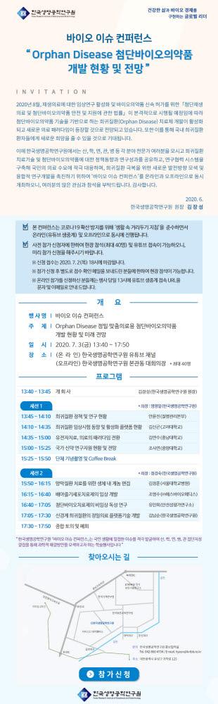 제4회 바이오 이슈 컨퍼런스 웹 초청장