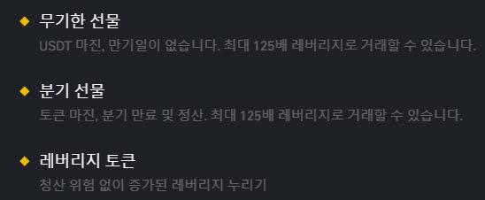 해외 암호화폐거래소의 한국어 페이지. 파생상품 메뉴를 따로 마련했다.(홈페이지 갈무리)