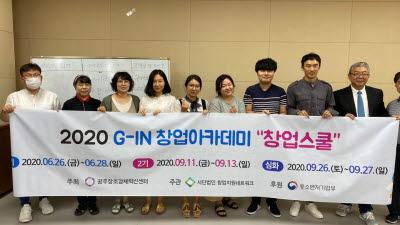 창업지원네트워크, 광주실전창업스쿨 성황리 개최