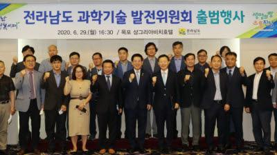 '전남 과학기술 발전위원회' 출범…블루 이코노미 선도