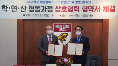 오송첨단의료산업진흥재단, 고려대 약학대학과 바이오신약 전문인력 양성 협력